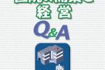 よくわかる医院の開業と経営Q&A
