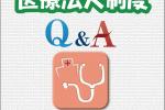 クリニックにおける医療法人制度 Q&A